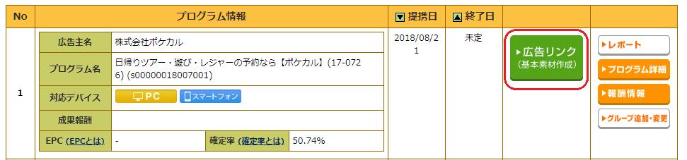 ASP登録