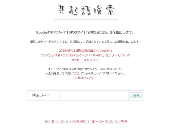 共起語検索ツール【番外編】
