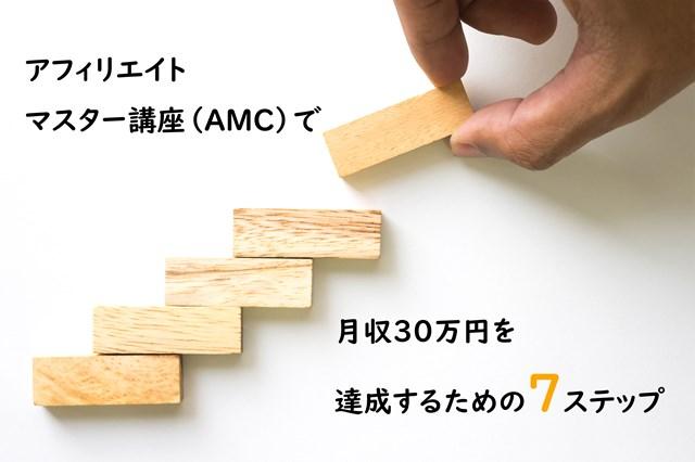 アフィリエイトマスター講座(AMC)で月収30万円を達成するための7ステップ