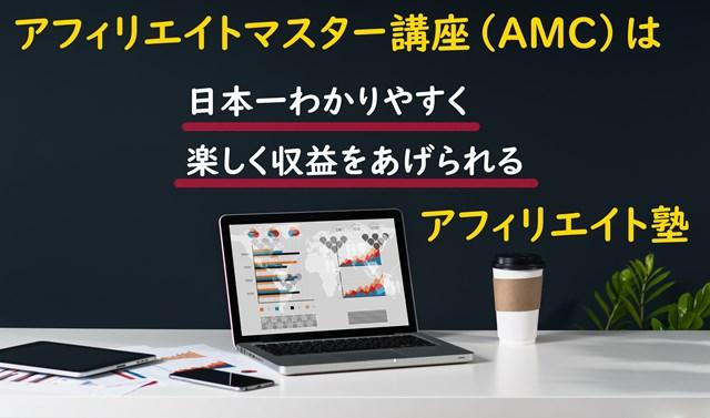 アフィリエイトマスター講座(AMC)は日本一わかりやすく楽しく収益をあげられるアフィリエイト塾