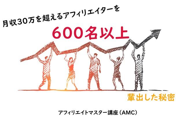 アフィリエイトマスター講座(AMC)が月収30万を超えるアフィリエイターを600名以上輩出した秘密