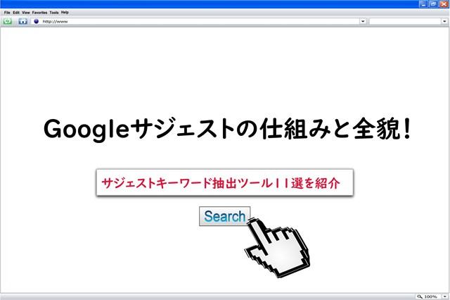 Googleサジェストの仕組みと全貌!サジェストキーワード抽出ツール11選を紹介