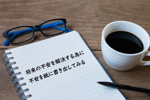 将来の不安を解決する為に不安を紙に書き出してみる