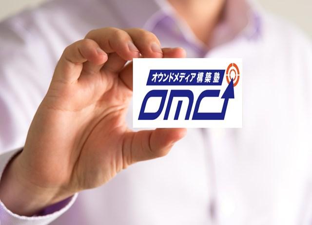 「OMC」なら環境・ノウハウ・ツール・仲間の全てが手に入る!