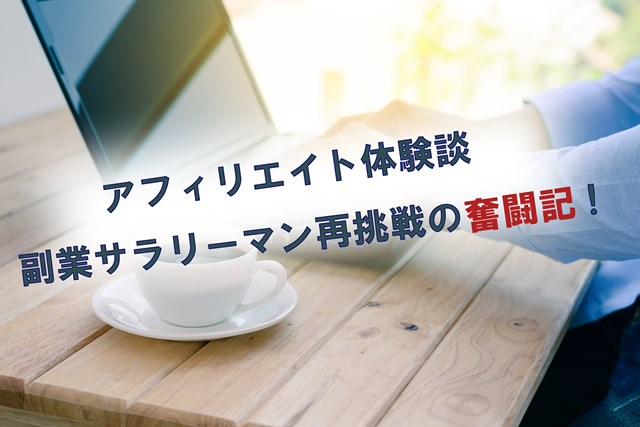アフィリエイト体験談、副業サラリーマン再挑戦の奮闘記!