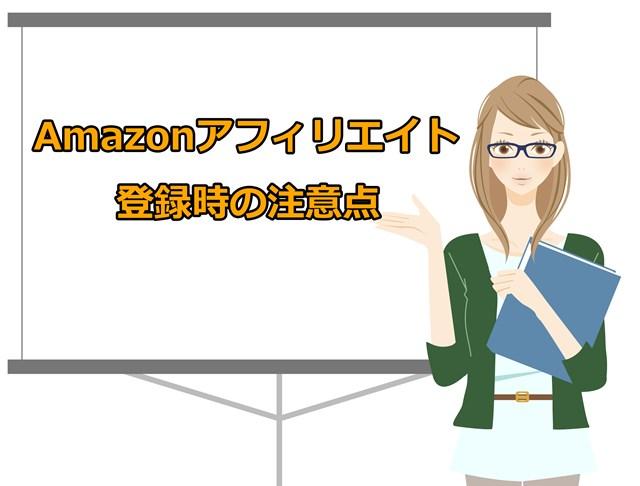 Amazonアフィリエイト登録時の注意点