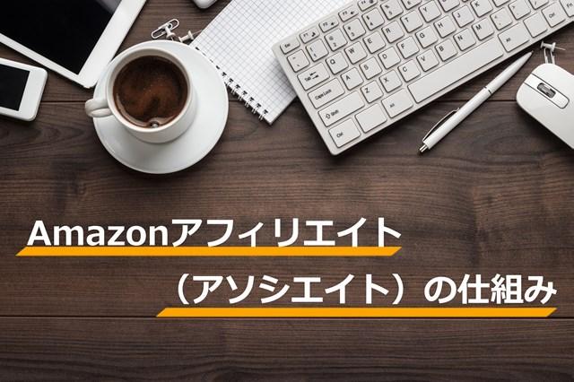 Amazonアフィリエイト(アソシエイト)の仕組み
