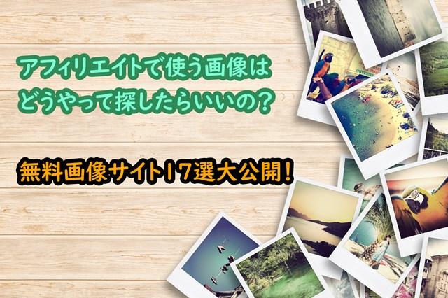 アフィリエイトで使える無料画像サイト18選と商品画像の正しい使い方