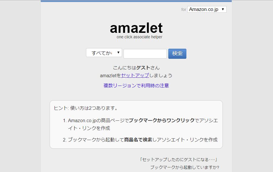 amazlet