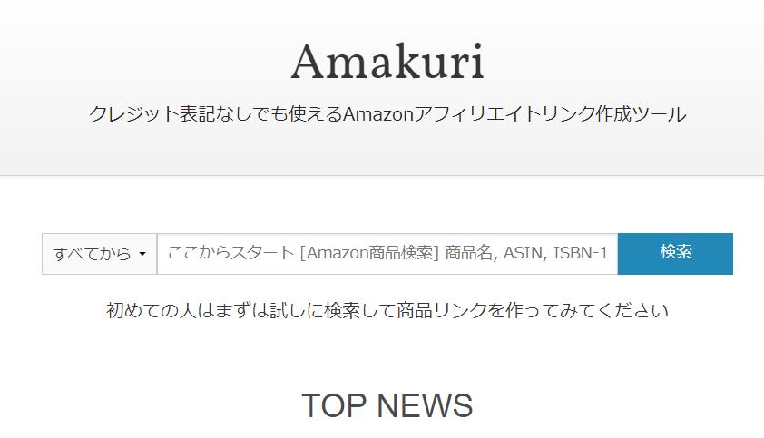 Amakuri