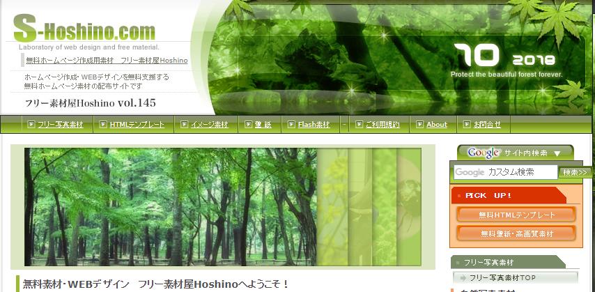 フリー素材屋Hoshino