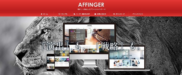 AFFINGER(有料)