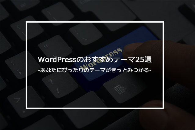 WordPress テーマ