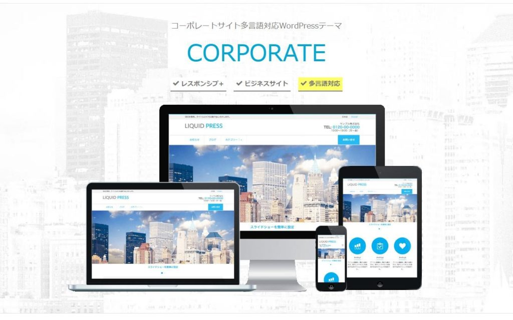 LIQUID PRESS CORPORATE(有料)