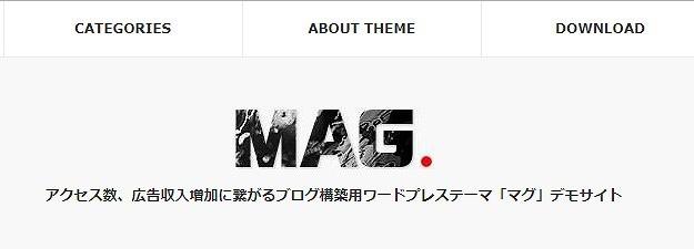 MAG(有料)