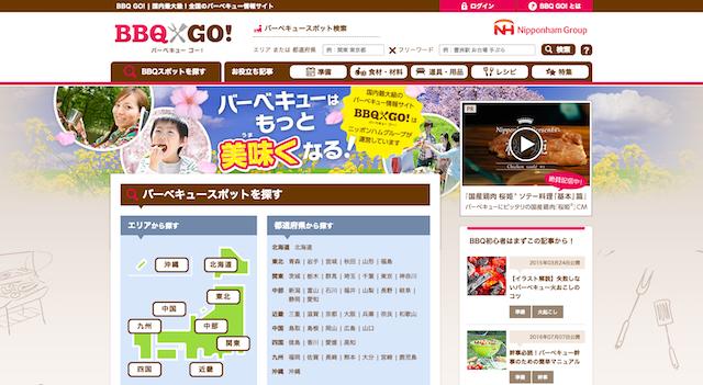 BBQ GO! | 国内最大級!全国のバーベキュー情報サイト