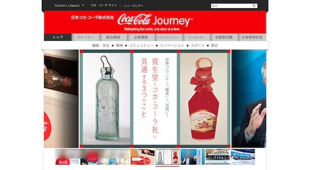 Coca・Cola Journey