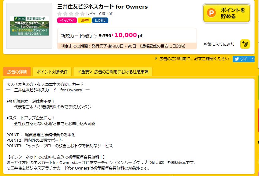 三井住友系クレジットカード