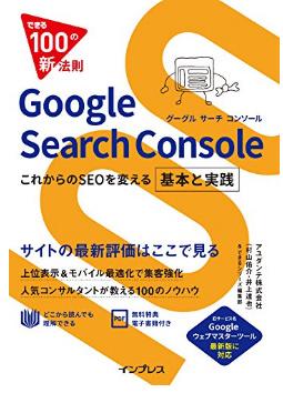 Google Search Console これからのSEOを変える 基本と実践