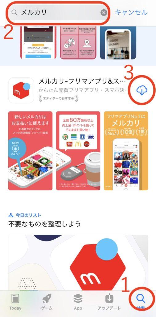 アプリ インストール