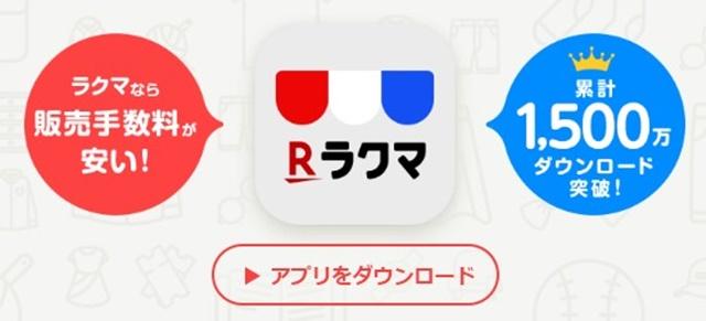 フリマアプリおすすめ人気ランキング12選!手数料・売れる・安全性を比較