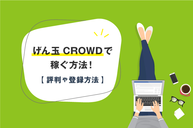 げん玉 CROWD
