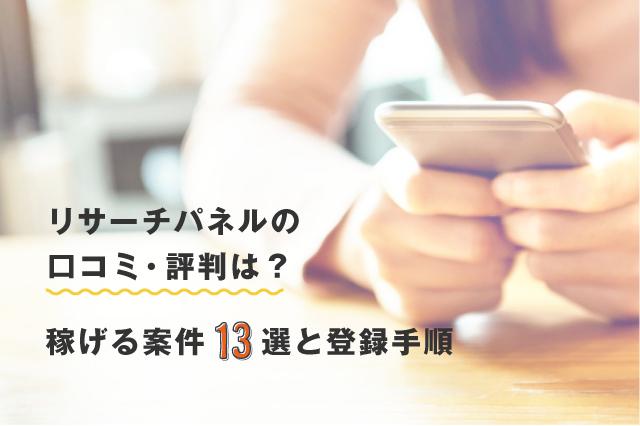 リサーチパネルの評判・口コミを解説する記事