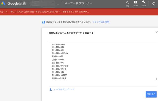 キーワードプランナー 検索