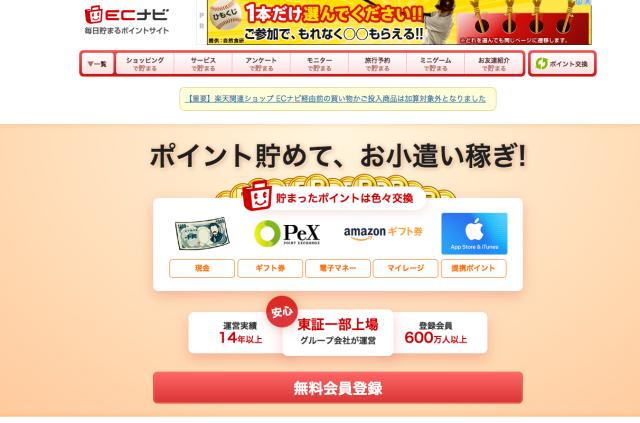 ECナビ 公式サイト