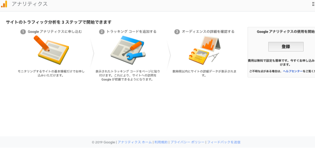 Googleアナリティクス 登録