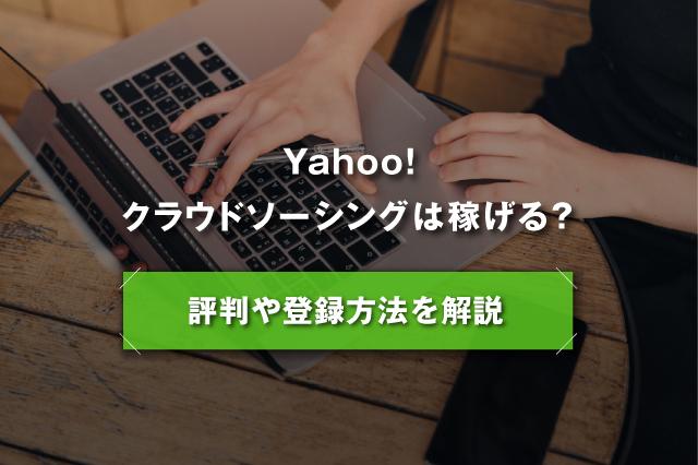 Yahoo!!クラウドソーシング
