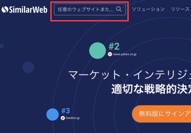 SimilarWeb 検索画面