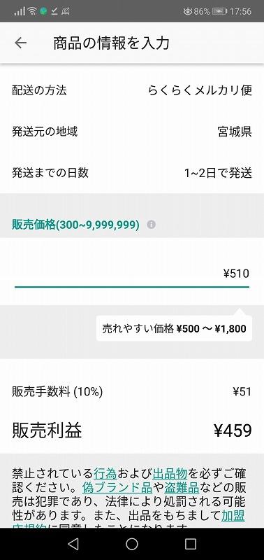 価格 設定