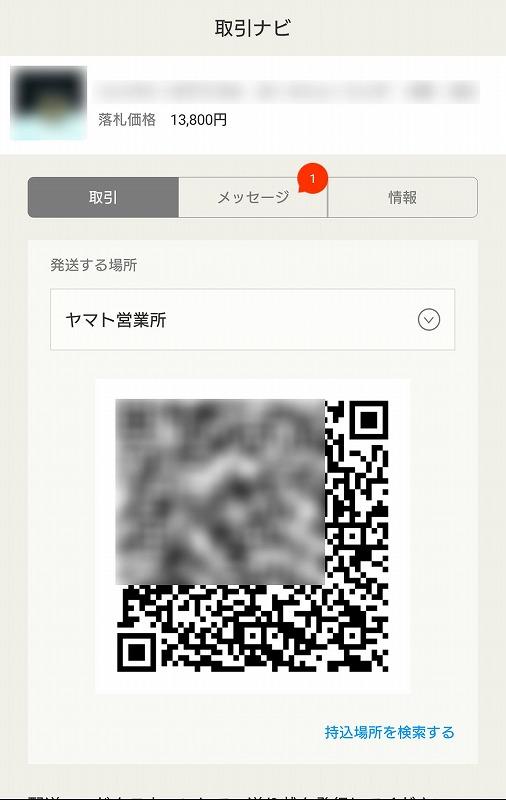 送り状 QRコード