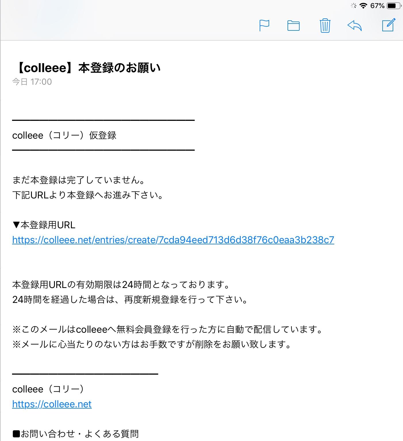 本登録メール