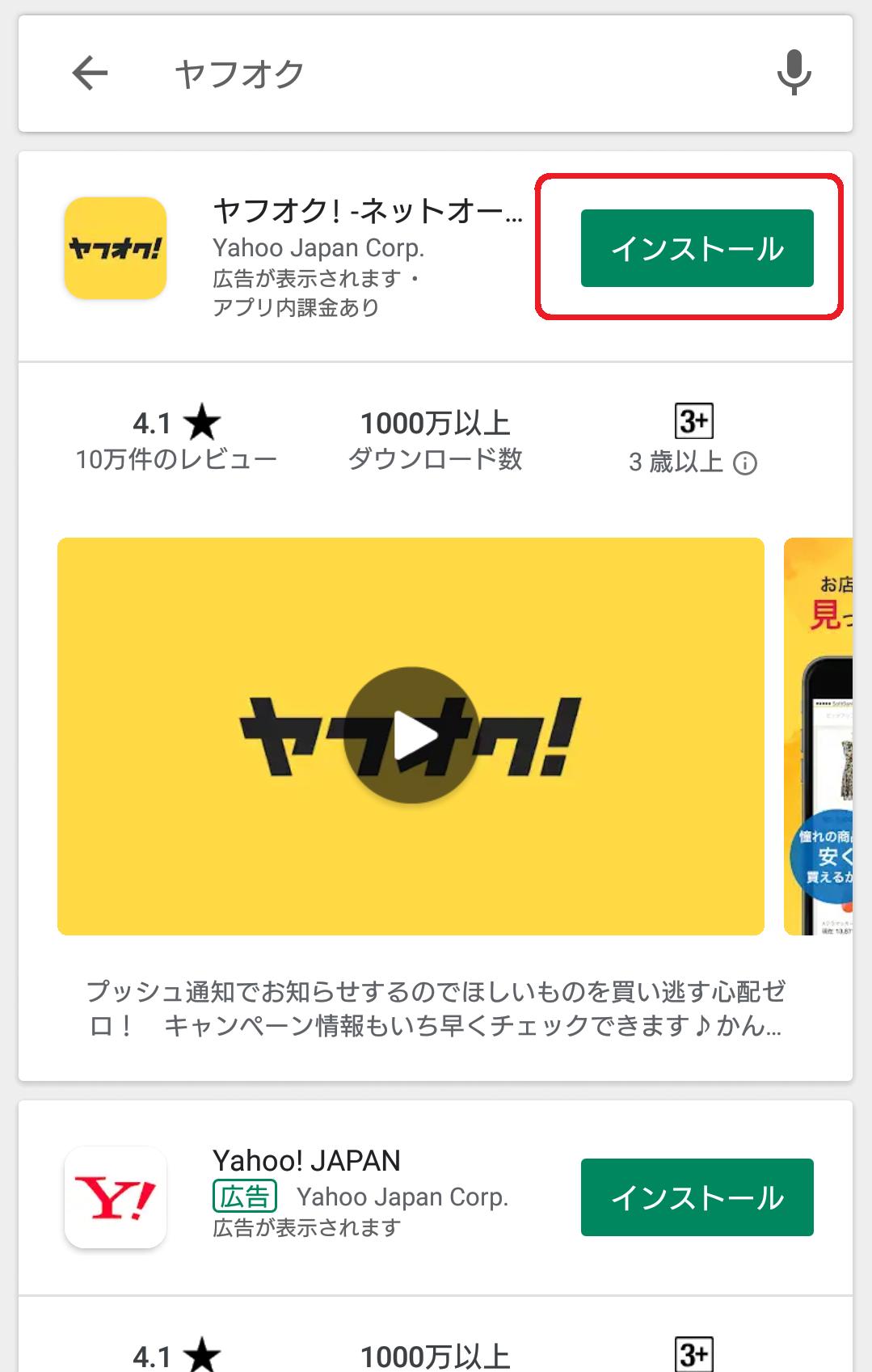 ヤフオク アプリ