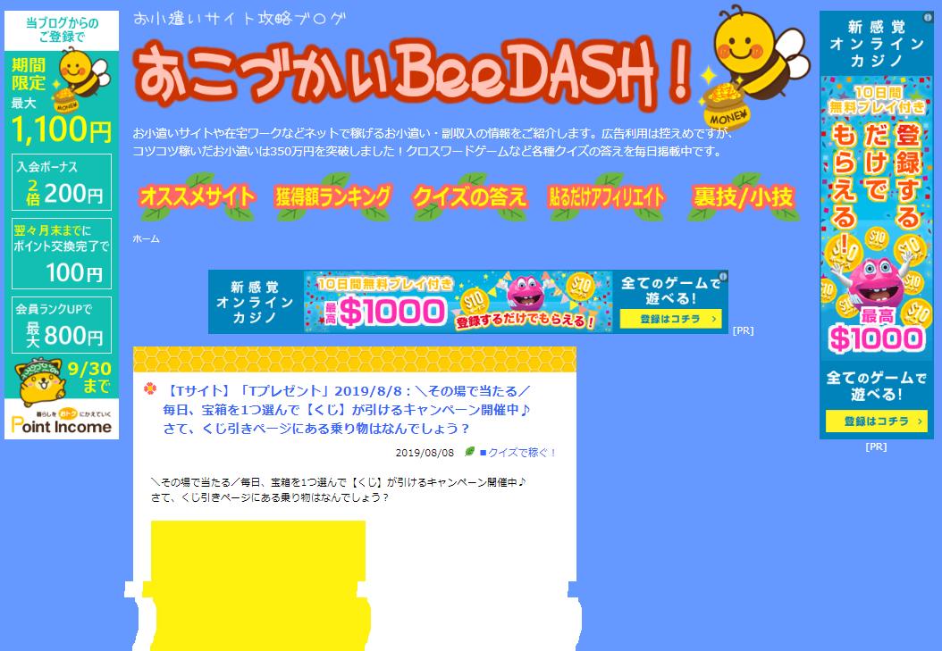 おこづかいサイト BeeDash!