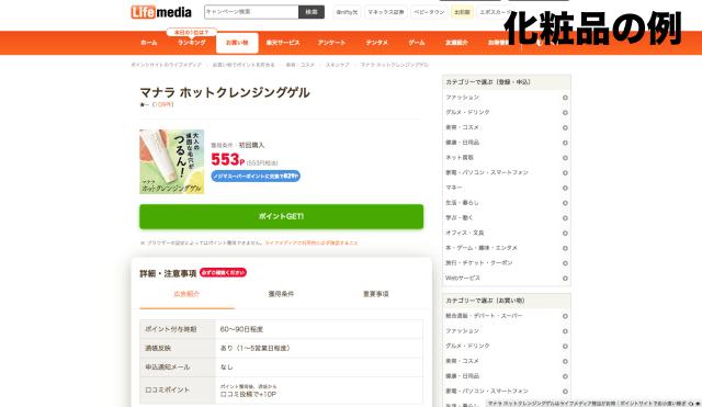 ライフメディアの商品例 マナラ ホットクレンジングゲル