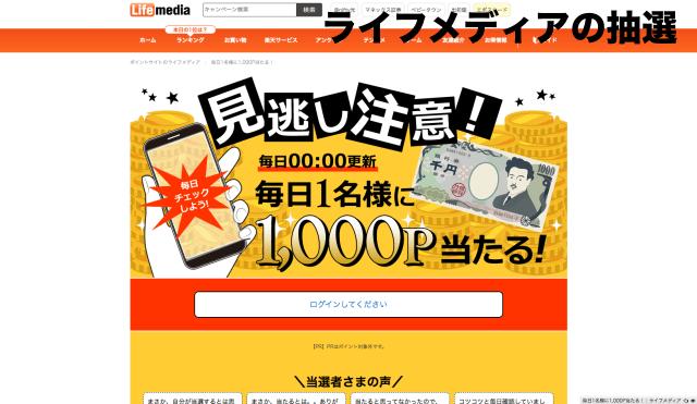 ライフメディアの毎日1名様に1,000P当たる抽選ページ
