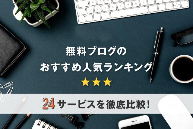 無料ブログのおすすめ人気ランキングを紹介