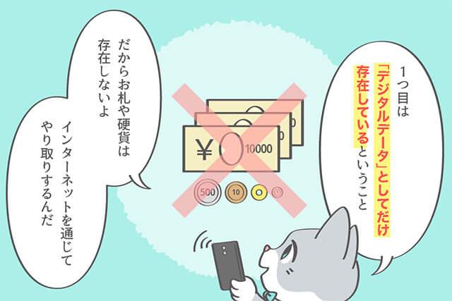 仮想通貨の特徴