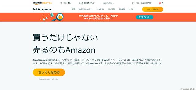 Amazonせどり