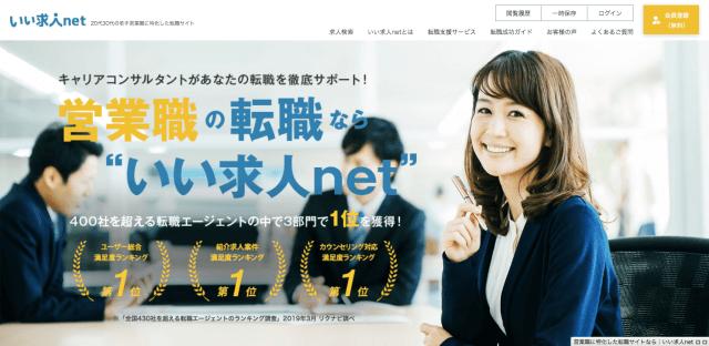 いい求人netの転職サービス紹介