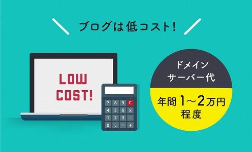 ブログ 低予算