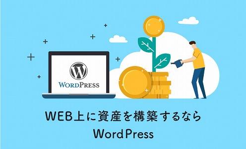 WordPress おすすめ