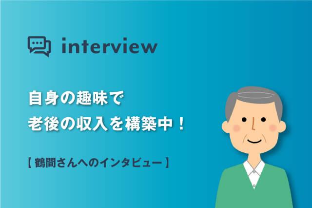 自身の趣味で老後の収入を構築中!鶴間さんへインタビュー