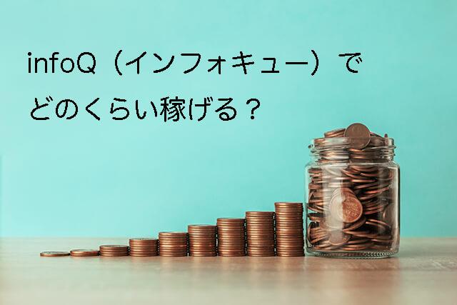 infoQでどのくらい稼げる?