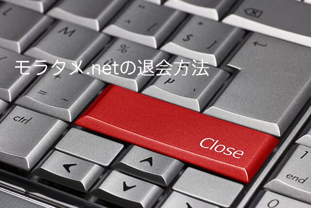 モラタメ.netの退会方法