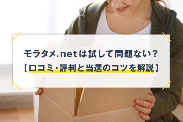 モラタメ.netの口コミ・評判と当選のコツを紹介