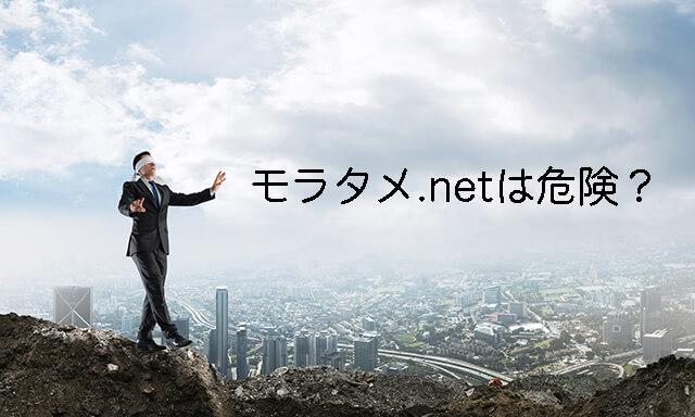 モラタメ.netの安全性